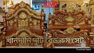 চিটাগাং সেগুন এর খানদানি দুটি বেডরুম সেট সাশ্রয়ী মূল্যে বিক্রি vip bedroom set furniture price 2021