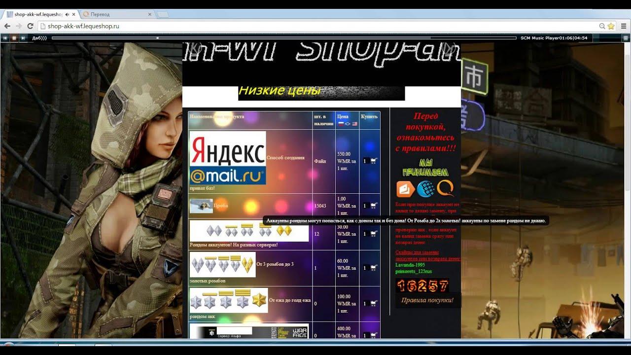 Онлайн магазин аккаунтов Watsapp Qiwi avito