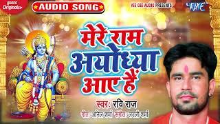 Ram Mandir Silanyas | मेरे राम अयोध्या आए हैं | #Ravi Raj I Mere Ram Ayodhya Aaye Hai I 2020 Song