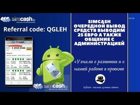 Simcash Новый Супер проект платит от 6 Евро на вывод Без вложений заработок на смартфоне