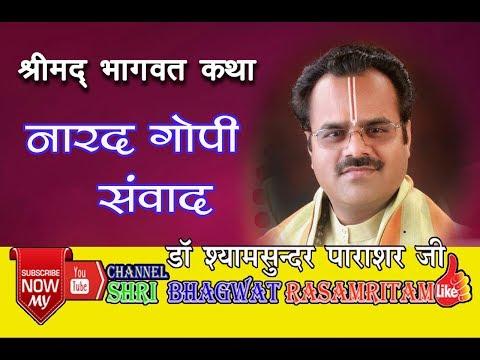 BHAGWAT KATHA BY Dr.SHYAM SUNDER PARASAR JI [ नारद गोपी संवाद ]