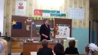 Фрагмент урока в 1 классе, 11 2012г
