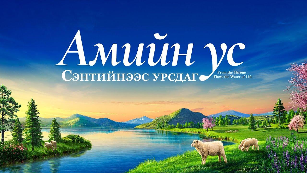 """Христийн сүмийн кино """"Сэнтийнээс амийн ус урсдаг"""" Үнэний Сүнс ирсэн   Трейлер (Монгол хэлээр)"""