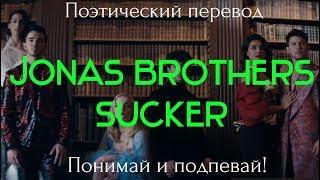 Jonas Brothers - Sucker (ПОЭТИЧЕСКИЙ ПЕРЕВОД песни на русский язык)