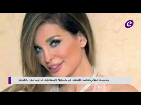 """تمديد فترة سجن مراسل """"أبلة فاهيتا"""" ودومينيك حوراني تتعرض للتحرش"""