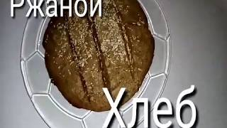 Хлеб ржаной домашний