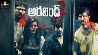 Aravind 2 Telugu Full Movie   Telugu Full Movies  Srinivas, Madhavi Latha   Sri Balaji Video