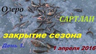 Рыбалка в Сибири #2. Закрытие сезона зимней рыбалки на озере Сартлан. День 1. (1 апреля 2016)