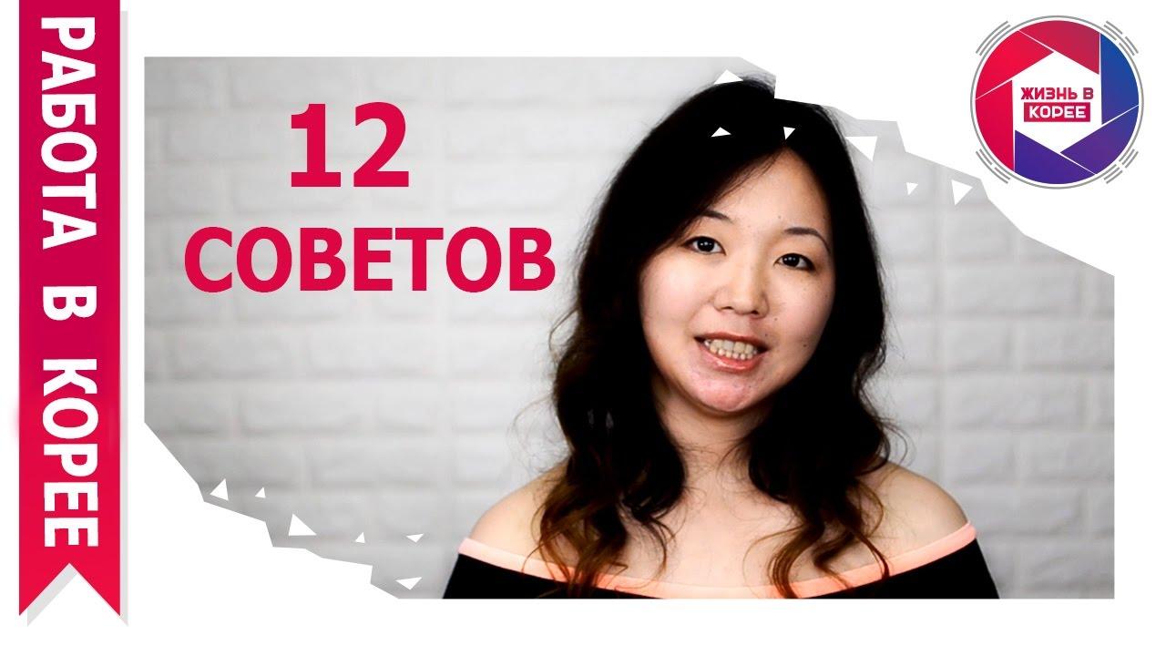 работа в корее для русских девушек без знания языка
