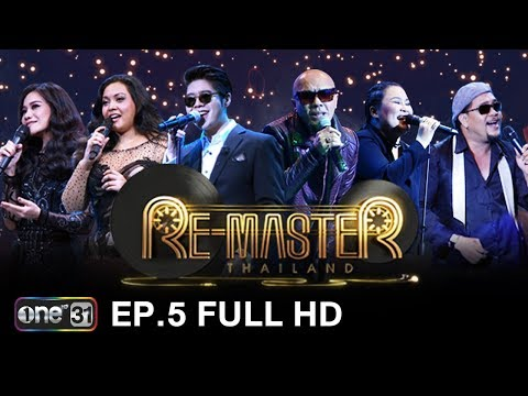 Re-Master Thailand  | EP.5 (FULL HD) | 9 ธ.ค. 60 | one31