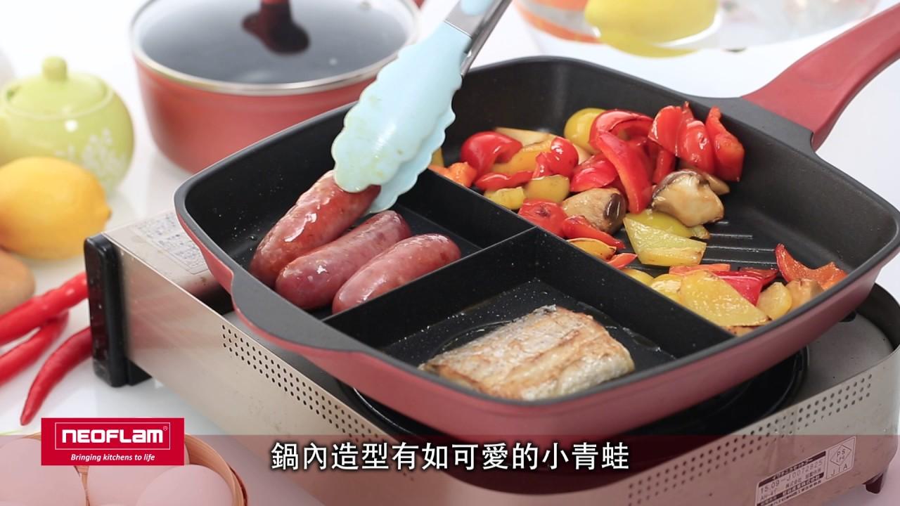 NEOFLAM三合一煎鍋 青蛙鍋 SOT - YouTube