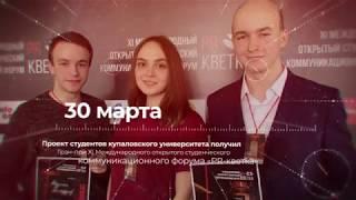 2018 год в истории ГрГУ имени Янки Купалы