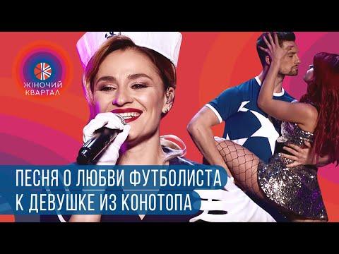 Девушка из Конотопа - Песня о роковой любви | Женский Квартал 2019