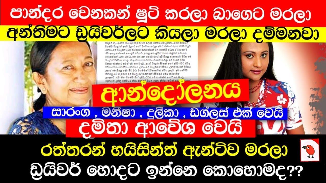 Download Popular Actress Damitha Aberathna says emotional story about Hycinth Wijerathna l Hisinth Wijerathna