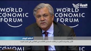 الأمن والسياسة أهم ما يناقشه المنتدى الاقتصادي العالمي في البحر الميت