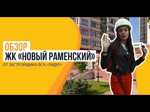 Обзор ЖК «Новый Раменский (Раменский)» от застройщика ФСК «Лидер»