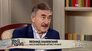 Леонид Каневский. Мой герой