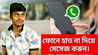 ফোনে হাত না দিয়ে মেসেজ করুন দারুন একটি অপশন। Send Messages Without Touch Phone.