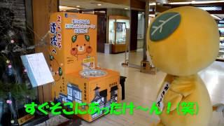 みきゃんが行くけん♪愛媛の都市伝説!?「みかんジュースが出る蛇口」 thumbnail