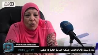 بالفيديو  المدينة الجامعية: تسكين طالبات المرحلة الثانية والمستجدات 15 نوفمبر