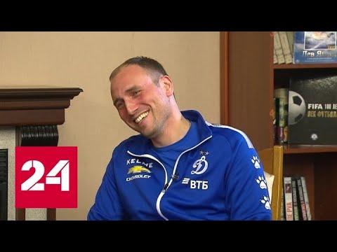 Футбол России. Кирилл Новиков - Россия 24