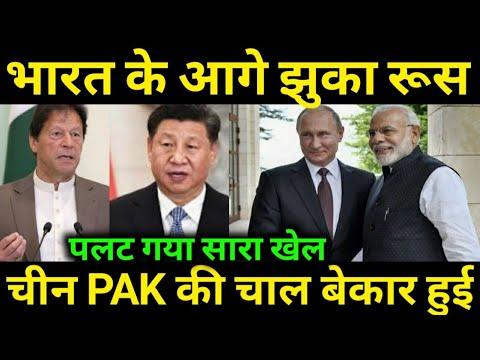 रूस ने भारत पर दिया बङा बयान,India Russia Relations