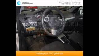 Перевод на газ Opel Astra A-HNB 01.05.2013