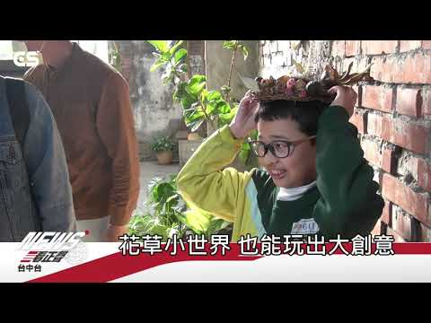 【#CSNEWS】永靖國小園藝探索班舉辦成果展/CS看正聲