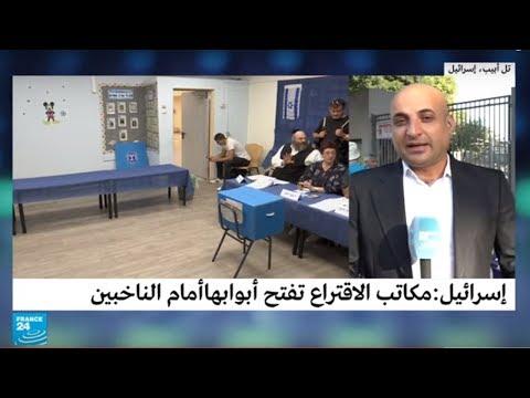 الانتخابات التشريعية الإسرائيلية: مكاتب الاقتراع تفتح أبوابها أمام الناخبين  - نشر قبل 60 دقيقة
