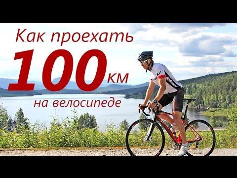 Как проехать 100 километров на велосипеде