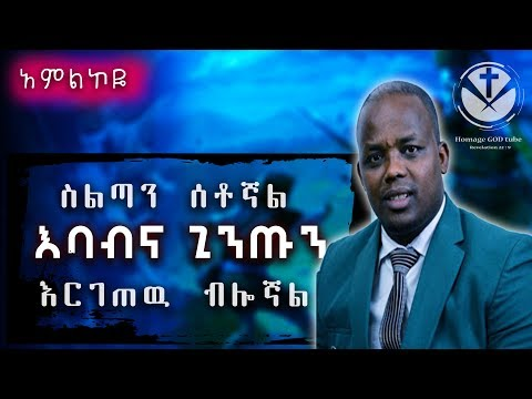 VIDEO: 'ስልጣን ሰቶኛል' Pastor Eshetu argaw(ft. Efrem Alemu) - 'Siltan Setognal' | Amlikoye || Homage GOD tube
