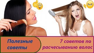 7 советов как правильно расчесывать волосы.Простые рекомендации по расческе.Уход за расческой.