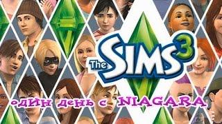 The Sims 3    один день с Ниагарой