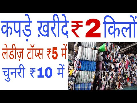 Surplus Market In Delhi | Used Clothes Market In Delhi |Kabadi Bazar In Delhi|