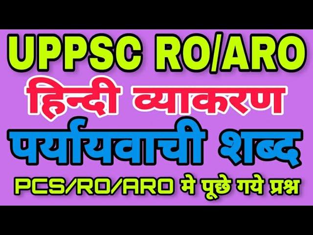 पर्यायवाची शब्द RO/ARO UP PCS में पूछे गए प्रश्न// Hindi for UPSSSC लेखपाल, bihar SI, up police hind
