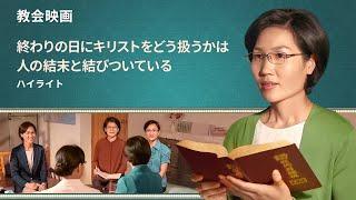 クリスチャン映画「邪魔しないで」抜粋シーン(1)主の御心に叶うためには東方閃電をどう扱うべきなのでしょう