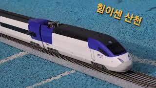 KTX산천 우리나라기차 고속열차 철도모형 기차 취미생활…
