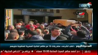 «الطب الشرعى» سلم رفات 10 من طاقم الطائرة المصرية المنكوبة لذويهم