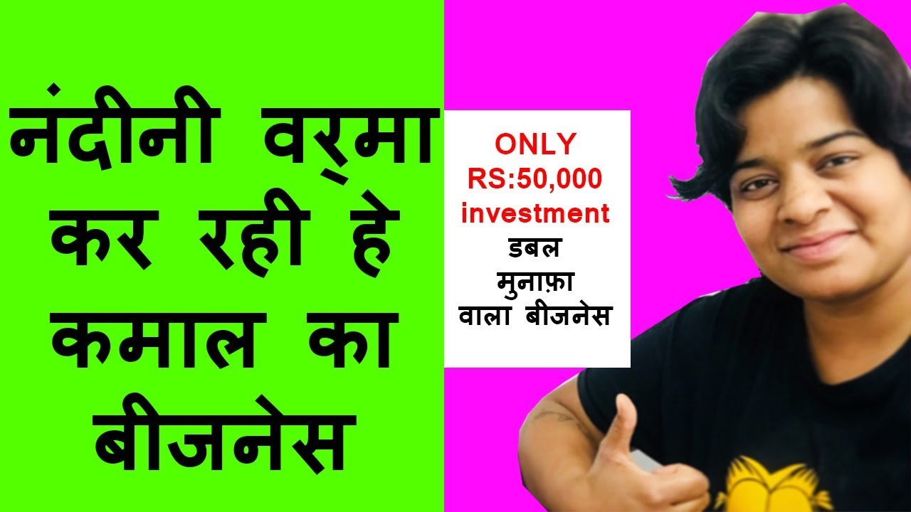 बैग्स बिज़नेस,SMALL investment high profit business