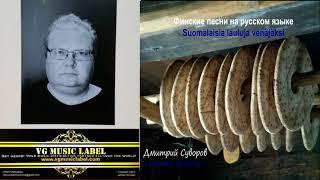 Скачать Дмитрий Суворов Полька Иевы Ievan Polkka