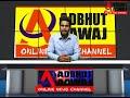ADBHUT AAWAJ 15 09 2020 ट्क ने बाइक को मारी टक्कर एक की मौत