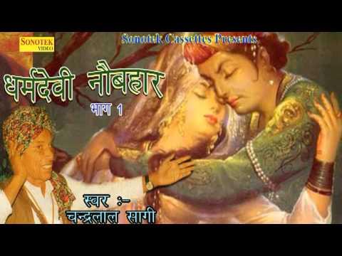 Kissa Dharmdevi Nau Bhahar Vol 1    किस्सा धरमदेवी नौबहार     Haryanvi Hits Ragni Kahani