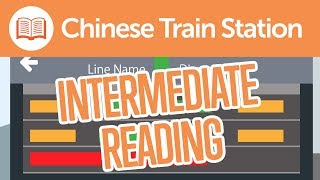 Chinese Intermediate Trains and Stations Reading Practice