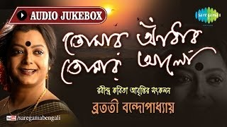 Tomar Andhar Tomar Aalo | Tagore Recitation by Bratati Bandopadhyay | Audio Jukebox