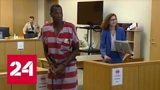 Самый неудачливый американский грабитель, осужденный пожизненно, вышел на свободу - Россия 24