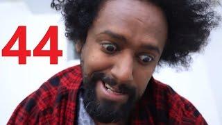 Welafen Drama - Season 4 Part 44 (Ethiopian Drama)