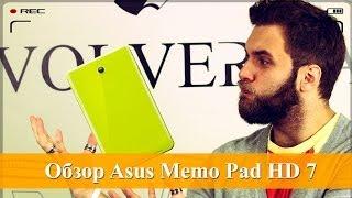 ASUS MeMO Pad HD 7 - обзор планшета от Revolver Lab