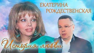 Екатерина Рождественская. Жена. История любви @Центральное Телевидение