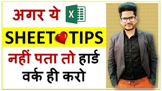 😎 हमेशा काम आने वाली 6 Special Excel Worksheet Tips To Make You Pro
