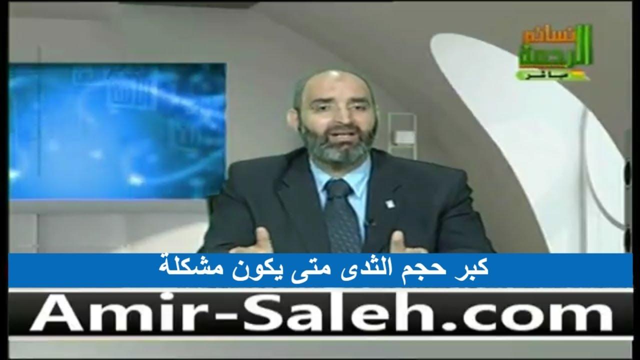 كبر حجم الثدى متى يكون مشكلة | الدكتور أمير صالح